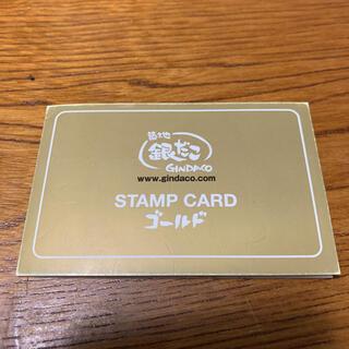 銀だこ ゴールドカード 満タン 4舟(フード/ドリンク券)