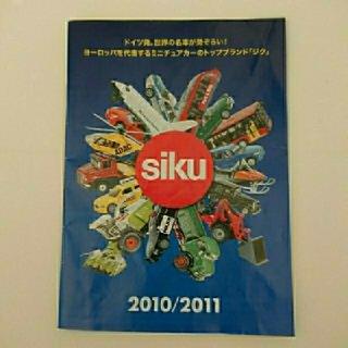 ボーネルンド(BorneLund)のジク ミニカタログ 2010/2011(ミニカー)