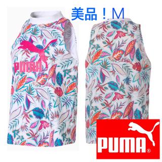 プーマ(PUMA)の着用1回・PUMA タンクトップ・M(タンクトップ)