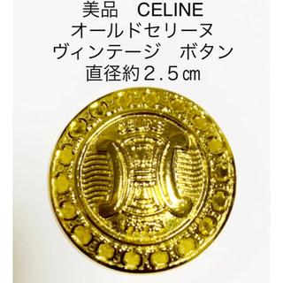 セリーヌ(celine)の超レア 美品 セリーヌ CELINE ヴィンテージ 金ボタン 直径2.5㎝(各種パーツ)