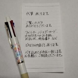代筆 お手紙 メッセージ(カード/レター/ラッピング)
