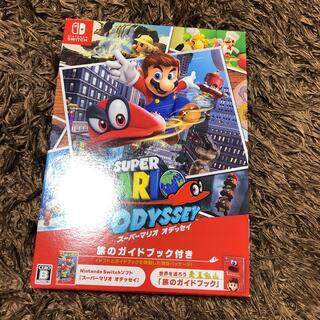 新品購入 一度使用スーパーマリオ オデッセイ 旅のガイドブック付き Switch(家庭用ゲームソフト)