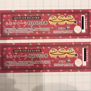 シネマイーラ 特別招待券 2枚組(洋画)