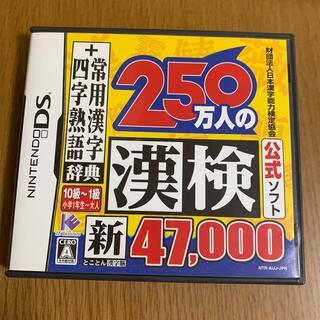 ニンテンドーDS(ニンテンドーDS)の財団法人日本漢字能力検定協会公式ソフト 250万人の漢検 新とことん漢字脳47,(携帯用ゲームソフト)