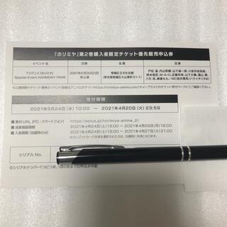 「ホリミヤ」イベント 第2巻購入者限定チケット優先販売申込券(声優/アニメ)