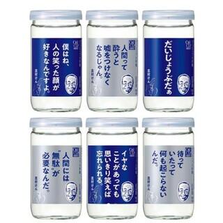 ワンカップ大吟醸 180ml 志村けんの言葉 限定ラベル 全6種セット(日本酒)