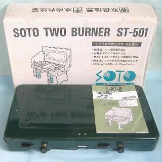 新富士バーナー - SOTO ツーバーナーコンロ ST-501