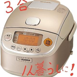 ゾウジルシ(象印)の圧力IH式炊飯器(象印)(炊飯器)