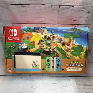 Nintendo Switch あつまれどうぶつの森セット(家庭用ゲーム機本体)