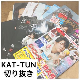 カトゥーン(KAT-TUN)のTV誌 KAT-TUN 掲載ページ 切り抜き(音楽/芸能)