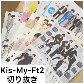 キスマイフットツー(Kis-My-Ft2)のTV誌 Kis-My-Ft2 掲載ページ 切り抜き(音楽/芸能)