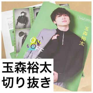 キスマイフットツー(Kis-My-Ft2)のTVガイドplus 玉森裕太 掲載ページ 切り抜き(音楽/芸能)