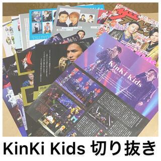 キンキキッズ(KinKi Kids)のTV誌 KinKiKids/Endless SHOCK/ 掲載ページ 切り抜き(音楽/芸能)