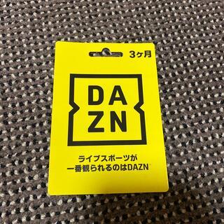 DAZNカード 3ヶ月分(その他)