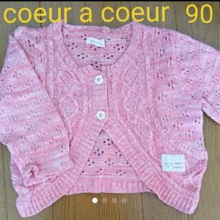 クーラクール(coeur a coeur)のcoeur a coeur 90 カーディガン 秋 冬 うさぎ セラフ(カーディガン)
