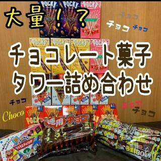 グリコ(グリコ)の【激安価格】チョコレート菓子タワー詰め合わせ(菓子/デザート)