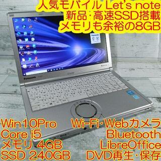 パナソニック(Panasonic)のレッツノート SX3 ノートパソコン i5 8GB 高速SSD カメラ DVD(ノートPC)