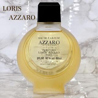 アザロ(AZZARO)の廃盤 希少 ロリスアザロ LORISAZZARO クチュールオードパルファム香水(香水(女性用))