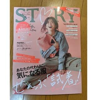 コウブンシャ(光文社)のSTORY ストーリー 5月号 最新刊(ファッション)