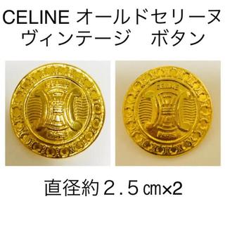 セリーヌ(celine)の超レア セリーヌ CELINE ヴィンテージ 金ボタン 2個セット(各種パーツ)