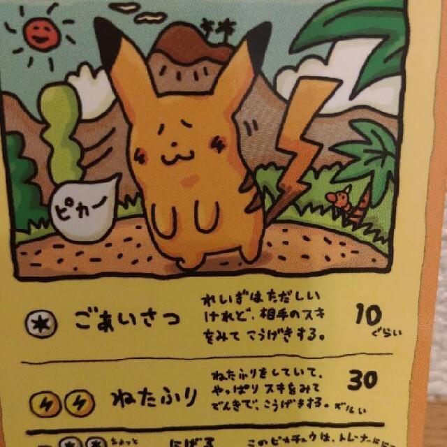 ポケモン(ポケモン)のポケモンカード オーヤマのピカチュウ  エンタメ/ホビーのアニメグッズ(カード)の商品写真
