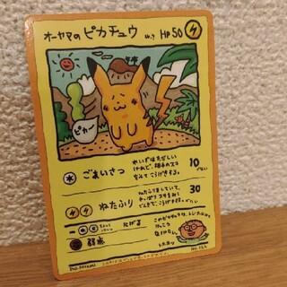 ポケモン(ポケモン)のポケモンカード オーヤマのピカチュウ (カード)