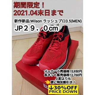 ウィルソン(wilson)のウィルソン オールコート用テニスシューズ ラッシュプロ3.5   29.0cm(シューズ)