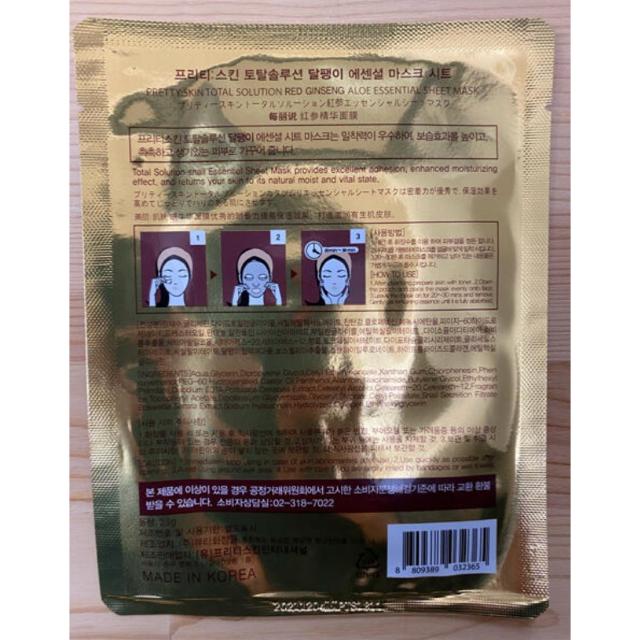 the saem(ザセム)のプリティスキン フェイスマスク カタツムリ 5袋セット  コスメ/美容のスキンケア/基礎化粧品(パック/フェイスマスク)の商品写真