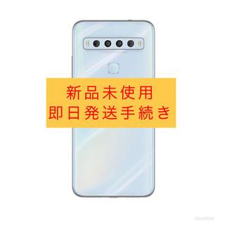 アンドロイド(ANDROID)の【新品】TCL-10 Lite simフリー ホワイト(スマートフォン本体)