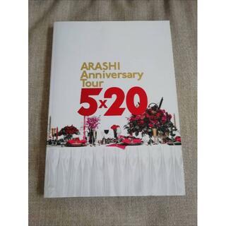 アラシ(嵐)の新品!嵐 Anniversary Tour 5×20パンフレット(その他)