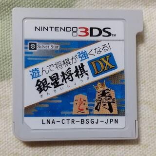 銀星将棋DX  Nintendo 3DS(携帯用ゲームソフト)