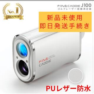 J100ホワイト ファインキャディ【新品未使用】(その他)