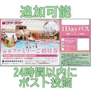 24時間以内に発送☆東京サマーランド フリーパス券 追加可能(2枚 3枚 4枚)(プール)