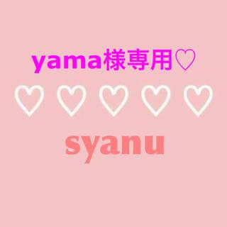 yama様専用♡(Tシャツ/カットソー)