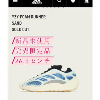 アディダス(adidas)のアディダス YEEZY 700 V3 KYANITEアディダス シューズ(スニーカー)