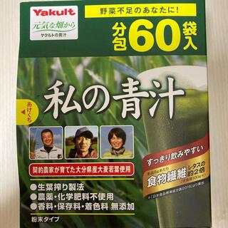 ヤクルト(Yakult)の8箱セット ヤクルト 私の青汁(青汁/ケール加工食品)