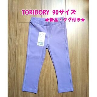 【新品・タグ付き】TORIDORY 10分丈パンツ 90サイズ(パンツ/スパッツ)