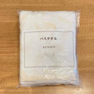 アテニア(Attenir)の【新品未使用】アテニア バスタオル 60cm×120cm(タオル/バス用品)