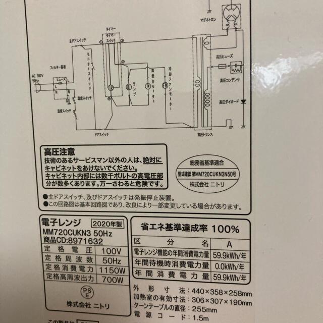 ニトリ(ニトリ)のニトリ電子レンジ スマホ/家電/カメラの調理家電(電子レンジ)の商品写真