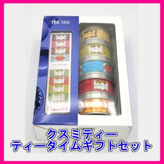 [格安]クスミティー ティータイムギフトセット(茶)