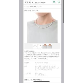 TASAKI - 現行品 タサキ サクラゴールド プチパールネックレス 4.5〜5㎜未満 美品