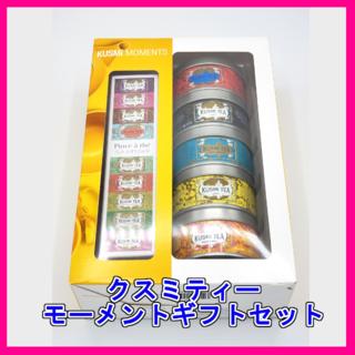 [格安]クスミティー モーメントギフトセット(茶)