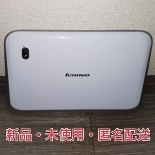 Lenovo - 【未使用・匿名配送】タブレット 美品 本体のみ