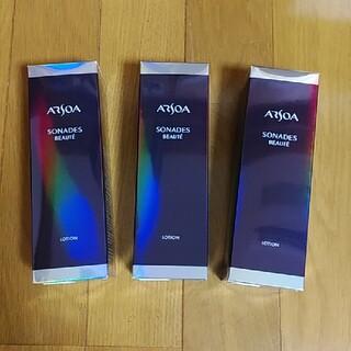 アルソア(ARSOA)のソナディスボーテ ローション×3本(化粧水/ローション)