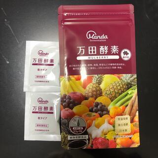 マルベリー(Mulberry)の万田酵素 MULBERRY(その他)