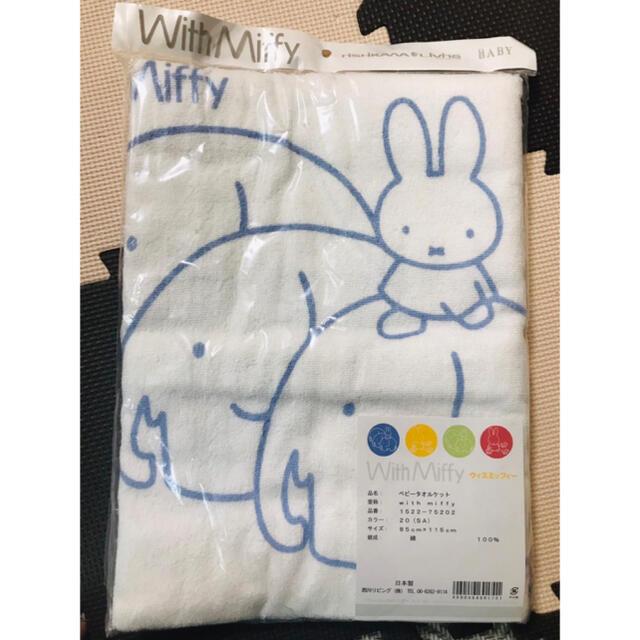 西川(ニシカワ)のぱぴこ様専用 他の方は購入控えてください。 キッズ/ベビー/マタニティの寝具/家具(タオルケット)の商品写真