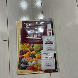 マルベリー(Mulberry)の万田酵素(サンプル/トライアルキット)