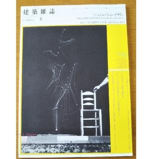 建築雑誌2011.8(専門誌)