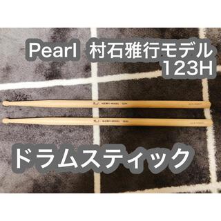 パール(pearl)のPearl ドラムスティック 村石雅行モデル 123H ドラム スティック バチ(スティック)