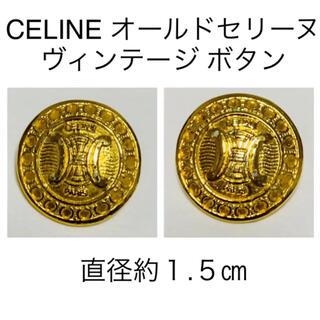 セリーヌ(celine)の超レア セリーヌ CELINE ヴィンテージ 金ボタン 直径1.5㎝ 2個セット(各種パーツ)